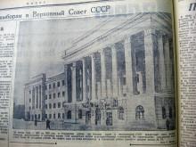 """Газета """"Молот"""" от 3.02. 1950 г."""