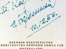 автограф книги 1958 г