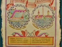 """Кто знает, где находится этот рисунок? Взят из книги Федотова """"Алексиано""""."""
