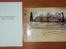 Фотоальбом и контурные карты