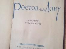 титульный лист путеводителя