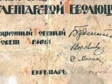 Грамота конармейцу 1921 г