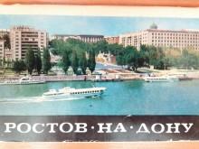 01. Ростов-на-Дону (1970), лиц. стор.