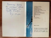03. Ростов-на-Дону (1970), разворот