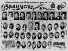 Выпуск 10-А (1969), школа N20