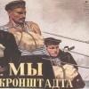 """Танки Гражданской войны, фильм """"Мы из Кронштадта"""""""