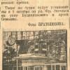 Газета Молот 1934 г.