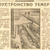 Ростовская река Темерник