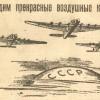 Авиация в 30-х годах в Ростове и окрестностях по материалам газеты Молот