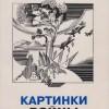 Картинки войны в Ростове-на-Дону
