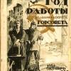 Ростово-Нахичеванский горсовет