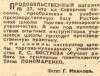 Ростовская торговля 60-х., кульки и пакеты