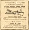 Ростовская реклама в 1961-м году в газете Вечерний Ростов