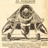Военная техника на страницах газет военного времени