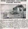 Ростовский скотомогильник